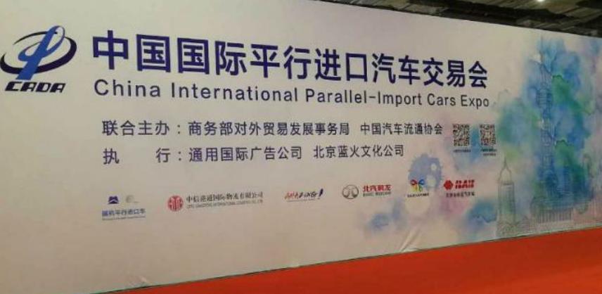 "Sajam ""China International Import Expo"""