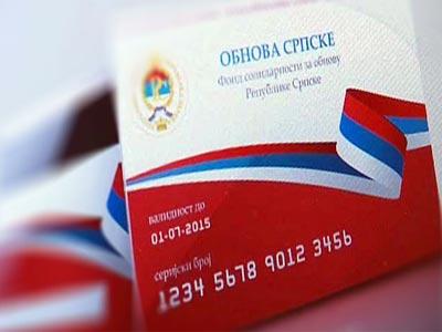 MUP RS: Preprodaja platnih kartica bit će procesuirana