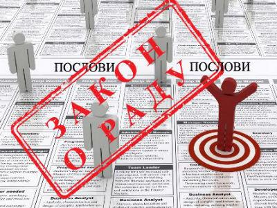 Novi zakon o radu u RS-u objavljen u Službenom glasniku