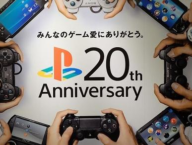 PlayStation slavi 20. rođendan