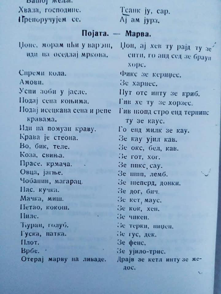 Učitelj iz 1925 godine: Ovakve instrukcije engleskog jezika još niste pročitali